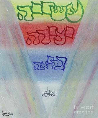 Painting - The Four Worlds Of Kabbalah  by Hebrewletters Sl