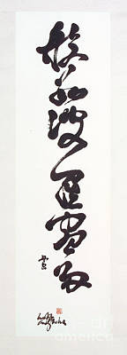 Heart Sutra Wall Art - Painting - The Perfection Of Wisdom, Hannyaharamitta, In Flowing Cursive by Nadja Van Ghelue