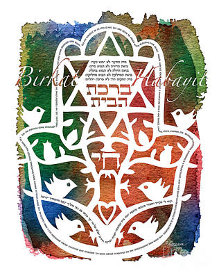 Digital Art - Birkat Habayit - Blessing for the Home - Hamsa Watercolor Paper-cut - Print, Housewarming gift, New  by Jennifer Fairman