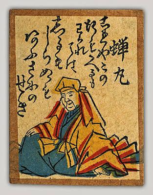 Mellow Yellow - Karuta hito-kumi, Miyama HikaruMeiji period by Artistic Rifki