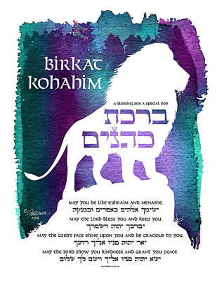 Digital Art - Birkat Kohanim - Blessing for Special Boy - Lion Watercolor Papercut - Print by Jennifer Fairman