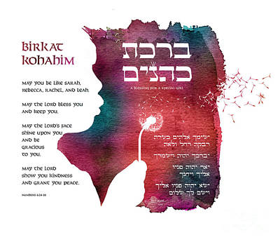 Digital Art - Birkat Kohanim - Blessing for Special Girl - Watercolor Papercut - Wine by Jennifer Fairman