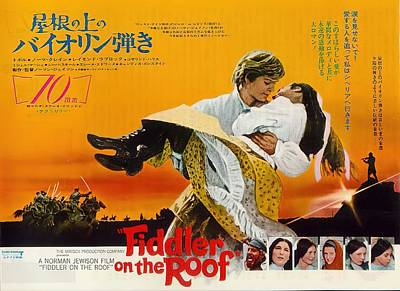 Royalty-Free and Rights-Managed Images - Fiddler on the Roof, 1971 by Stars on Art