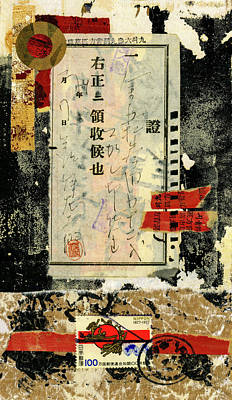 Mixed Media - Japanese Collage 1977 by Carol Leigh