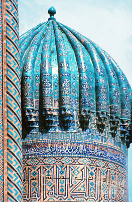 The Beach House - Sher-Dor Madrasah, detail of dome,1967 by The Harrington Collection