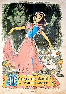 Royalty-Free and Rights-Managed Images - Snow White and the Seven Dwarfs - 1937 by Stars on Art