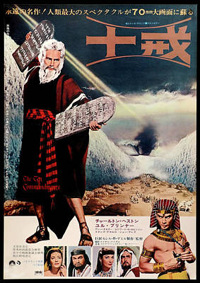 Mixed Media Royalty Free Images - The Ten Commandments Japanese movie poster 1956 Royalty-Free Image by Stars on Art