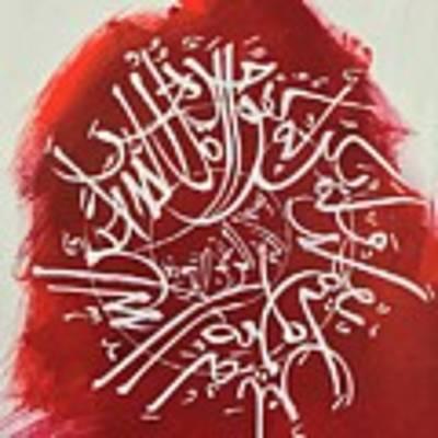 Qul-hu-allah-2 Art Print by Nizar MacNojia