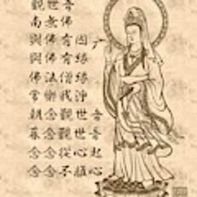 Enmei Jukku Kannon Gyo Art Print by Lita Kelley