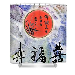 Birthday Wishes Doublehappiness Fortune Longevity Shower Curtain by Peter v Quenter
