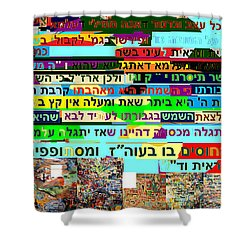 from Sefer HaTanya chapter 26 d Shower Curtain by David Baruch Wolk