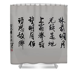 Shower Curtain featuring the painting In The Quiet Night  by Yufeng Wang