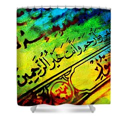 Islamic Calligraphy 025 Shower Curtain by Catf