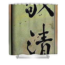 Japanese Principles Of Art Tea Ceremony Shower Curtain by Peter v Quenter