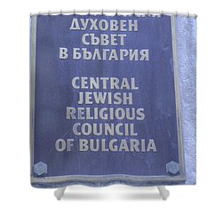 Jewish Council Of Bulgaria Shower Curtain