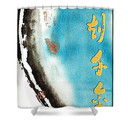 Shower Curtain featuring the mixed media One Moment Thousand Gold - Every Moment Is Precious by Peter v Quenter