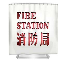 Fire Station Sign Shower Curtain by Ethna Gillespie