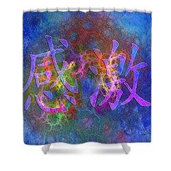Gratitude Shower Curtain by John Beck