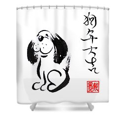 Happy Year Of The Dog Shower Curtain