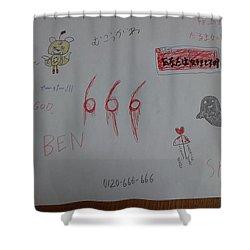 Rttcfghutcdtji8890yoj9 Shower Curtain