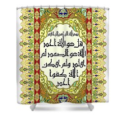 Shower Curtain featuring the painting Surah Akhlas 611 1 by Mawra Tahreem