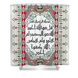 Shower Curtain featuring the painting Surah Akhlas 611 2 by Mawra Tahreem