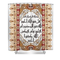 Shower Curtain featuring the painting Surah Akhlas 611 4 by Mawra Tahreem