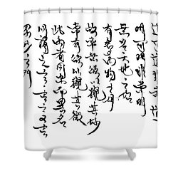 Tao Te Jing Shower Curtain