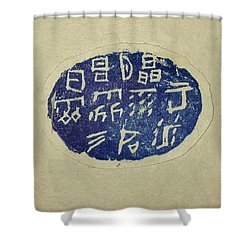 Weather Chop Shower Curtain