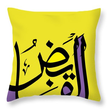 Al-qabid Throw Pillow