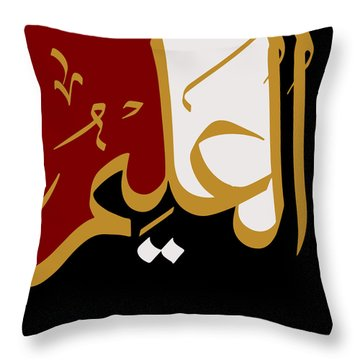 Al-aleem Throw Pillow