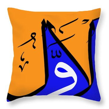 Al-'awwal  Throw Pillow