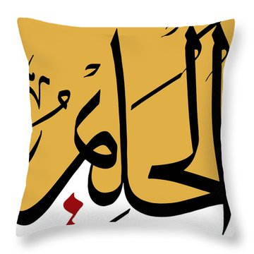 Al-halim Throw Pillow
