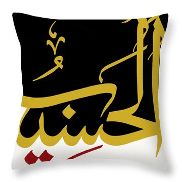Al-hasib Throw Pillow