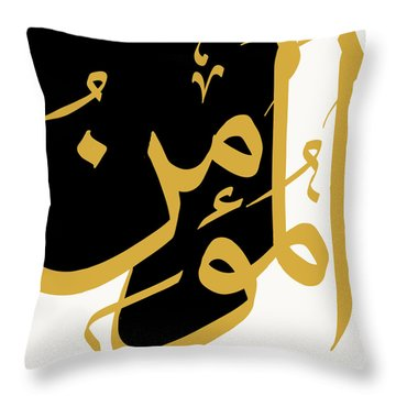 Al-mu'min Throw Pillow