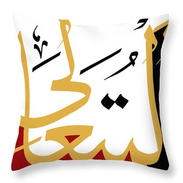Al-muta'ali  Throw Pillow