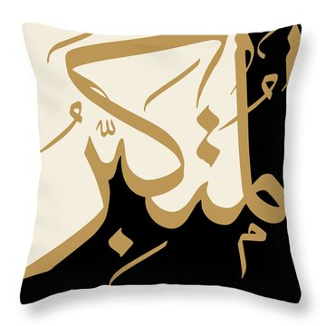Al-mutakabir Throw Pillow
