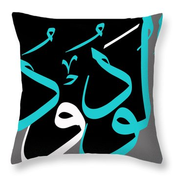Al-wadood Throw Pillow