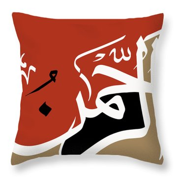 Ar-rahman Throw Pillow