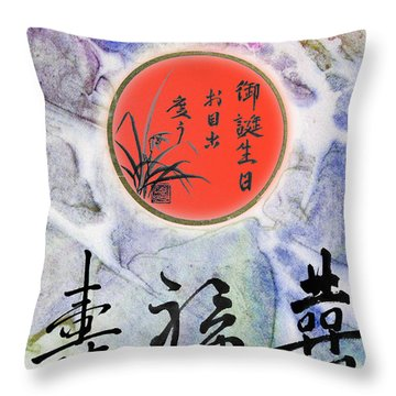 Throw Pillow featuring the mixed media Birthday Wishes Doublehappiness Fortune Longevity by Peter v Quenter