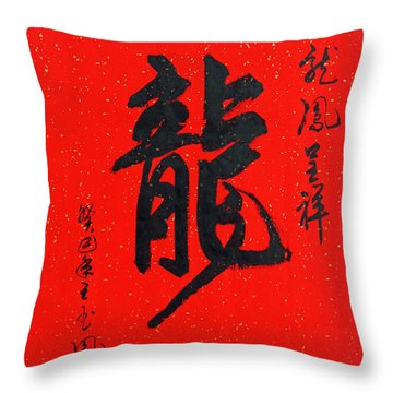 Dragon In Chinese Calligraphy Throw Pillow by Yufeng Wang