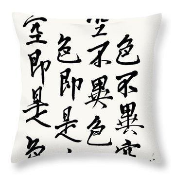 Heart Sutra Throw Pillows