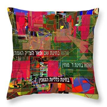from Likutey Halachos Matanos 3 4 b Throw Pillow by David Baruch Wolk