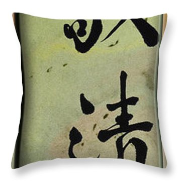 Japanese Principles Of Art Tea Ceremony Throw Pillow