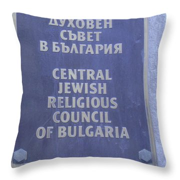 Jewish Council Of Bulgaria Throw Pillow