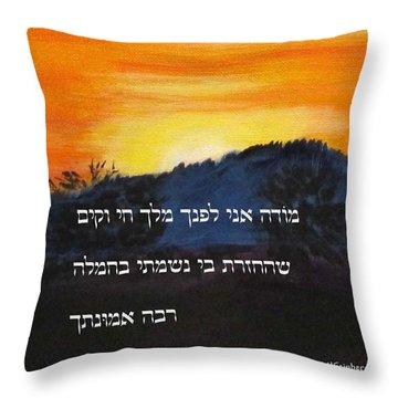 Modeh Ani Prayer With Sunrise Throw Pillow