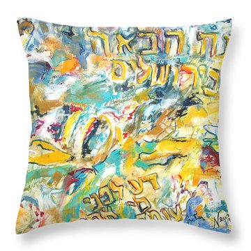 Next Year In Jerusalem Throw Pillow by Esther Newman-Cohen