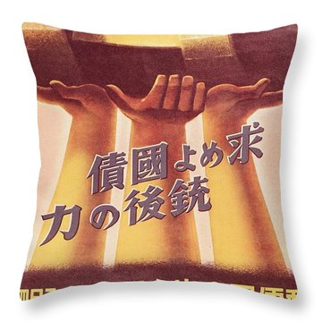 Second World War  Propaganda Poster For Japanese Artillery  Throw Pillow by Anonymous