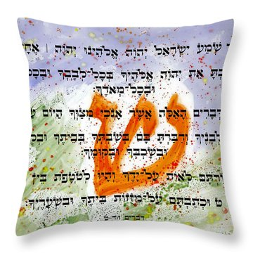 Shma Yisrael Throw Pillow
