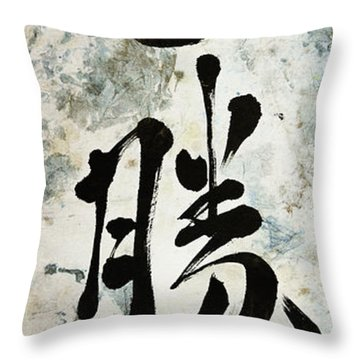 True Victory Is Victory Over Oneself  Throw Pillow